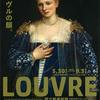 ルーヴル美術館展 肖像芸術