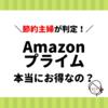 【節約主婦が判定!】Amazonプライムって本当にお得?メリット・デメリットを徹底解説!
