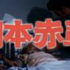 日本赤軍と重信房子!