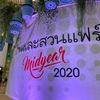Baan Lae Suan Mid Year Sale 2020