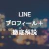 LINEの「プロフィール+(Profile+)」がもたらすメリットとは。企業視点からの考察