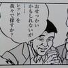 「赤い通り魔」レッドマンさん最強(最恐)説は怪獣からよく聞くが、取材したくても音信不通…(怪獣インタビュー番外編)