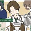 中村倫也company〜「ネタバレ記事」