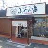 【オススメ5店】佐賀市(佐賀)にあるラーメンが人気のお店