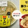 【食レポ】セブン豚ラーメンをアレンジ、手軽に自宅でマシマシにして食べてみた!