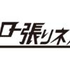 金10ドラマ「ハロー張りネズミ」あらすじ&キャスト紹介!異色の探偵ドラマに瑛太、深田恭子など豪華キャスト!
