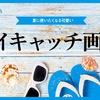 夏に使える金魚のフリー素材のアイキャッチ画像
