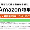 Amazonでの買い物でポイント3倍(Oki Dokiポイント)