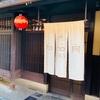 【京都の美味しいチョコマールブランシュ加加阿365②】