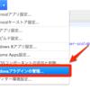 Monaca × ニフティクラウド mobile backend でプッシュ通知を無料で送信できます!