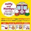 【ミフィ活】miffy and Hankyu♡と次回ハッピーセットが可愛い件♩