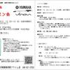 【Venovaレッスン】横須賀店で初の「Venova特別レッスン会」開催決定!