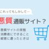 初回月500円!!悪質通販サイトに注意!ネット通販の実態と消費者にできること