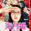 映画「海月姫」が予想外におもしろかったー能年玲奈のかわいさを見よ!