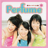 Perfume 全作品紹介【その1・2003~2006『Perfume ~Complete Best~』】