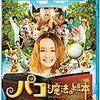 週刊少年ジャンプ(2012年21・22号)の感想