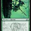 【FNM】緑単、散る