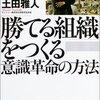 土田雅人『「勝てる組織」をつくる意識革命の方法』