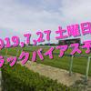 2019,7,27 土曜日 トラックバイアス予想 (新潟競馬場、小倉競馬場、札幌競馬場)