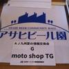 AJ九州夏の情報交換会 (アサヒビール園)