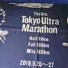 「東京ウルトラマラソン2018」が始まった!
