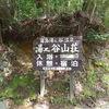 霧島湯之谷温泉 湯之谷山荘(鹿児島)