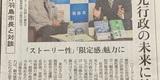 【メディア掲載情報】2019.07.13 中日新聞