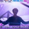 「つなぐ」MV解禁