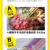 【20/04/30】店頭でコッコアポを買って当てよう!キャンペーン 【レシ/はがき*web】