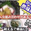 【レシピ】辛子酢味噌! タコとわけぎのぬた和え!