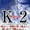『K2 復活のソロ』笹本稜平