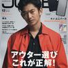 Men's JOKER 12月号のレビューっぽいもの