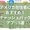 【節約】アメリカ在住者におすすめ!使えるキャッシュバックアプリ5選