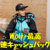 【5,000円 紹介コード】Wolt(ウォルト) 配達クルー岡山のエリアと紹介キャンペーン