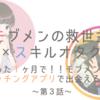 アプリ選びは大事!!【たった1ヶ月で!!モブメンでもマッチングアプリを使って出会えるの?】【第三話】