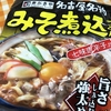 麺類大好き30 寿がきや 名古屋名物味噌煮込うどん