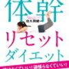 体幹リセットダイエットのやり方:金スマ【2017/12/15】