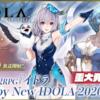 【イドラ】1/17のイドラ特番のIDOLAアップデート情報まとめた!