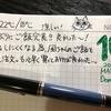【万年筆・インク】妻のねこ日記・2020年03月第3週!【猫イラスト】