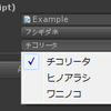 【Unity】【Odin - Inspector and Serializer】ドロップダウンメニューからパラメータを設定できるようになる「ValueDropdown」属性