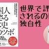 【書評】世界で評価されるのは、独自性『~世界96ヵ国をまわった元外交官が教える~外国人にささる日本史12のツボ』