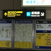 台北市の地下鉄の構内表示