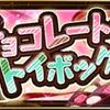 【攻略】チョコレート・トイボックスEX<闇属性編>