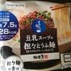 【糖質制限】相模屋のとうふ麺が濃厚ラーメンみたいだった