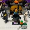 【レゴ 40260 ハロウィン】ハロウィンらしい可愛いセットを購入
