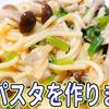 昼食に「和風パスタ」を食しました