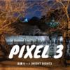 Google pixel3所感6- 夜景モード(NIGHT SIGHT)を試す