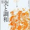 【読書】知のユーラシア3 激突と調和 儒教の眺望
