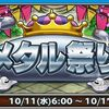 【モンパレ】初期スカウト率アップ メタル祭り再び!【10月11日開幕版】
