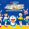 【週間】映画ランキング!(2019年3月2日~ 3日 )
